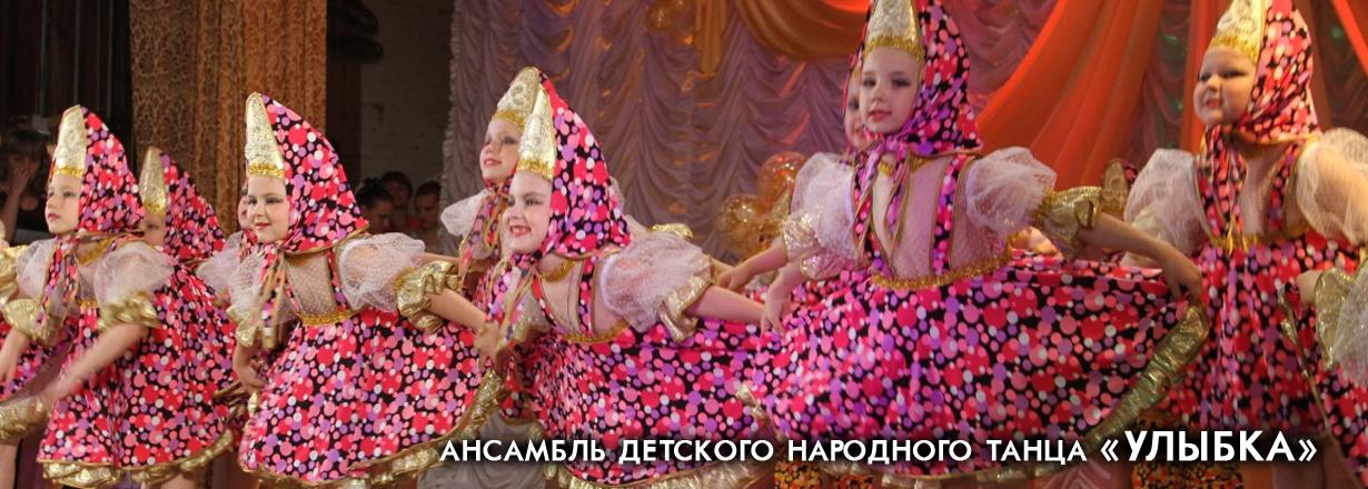 sections/ansambl-detskogo-narodnogo-tanca-ulybka.html