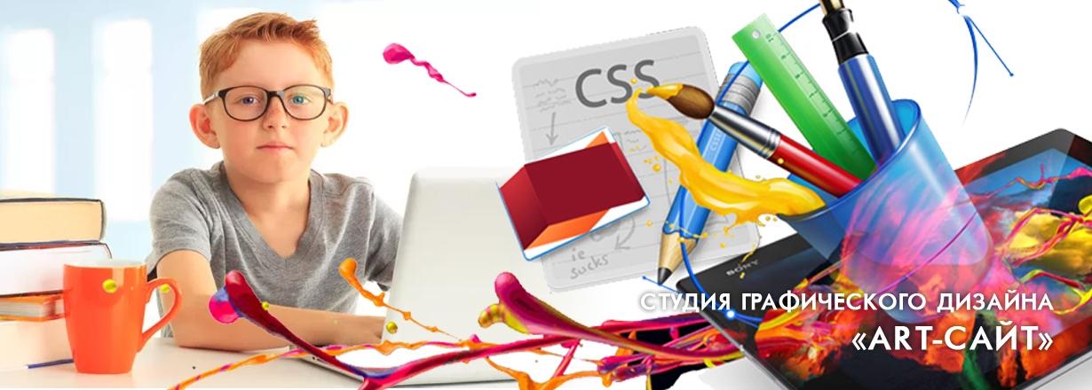 sections/studiya-graficheskogo-dizayna-art-sayt.html