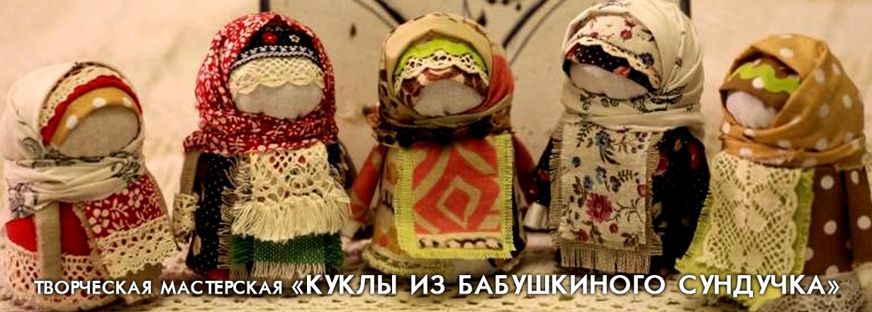 sections/tvorcheskaya-masterskaya-kukly-iz-babushkinogo-sunduchka-sozdanie-narodnyh-kukol.html