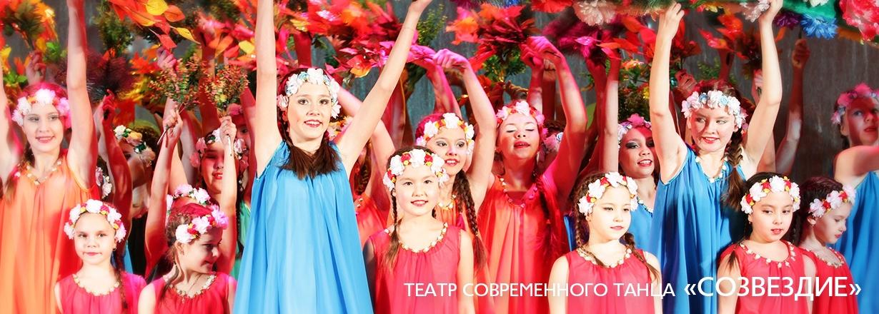 sections/teatr-sovremennogo-tanca-sozvezdie.html