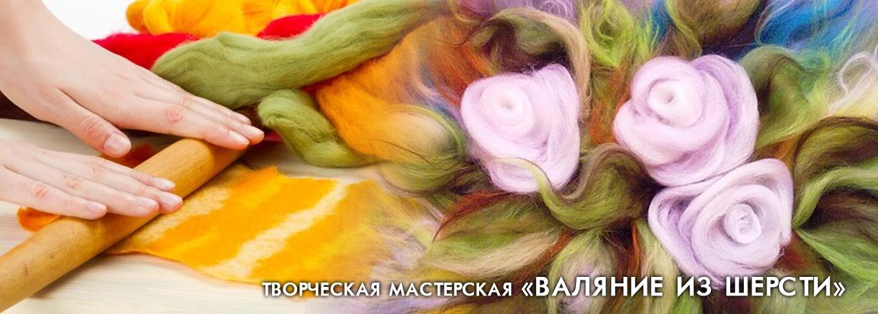 sections/tvorcheskaya-masterskaya-valyanie-iz-shersti.html