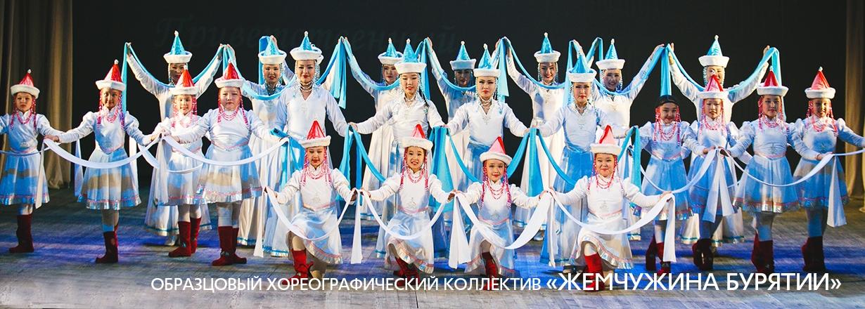 sections/obrazcovyy-horeograficheskiy-kollektiv-zhemchuzhina-buryatii.html